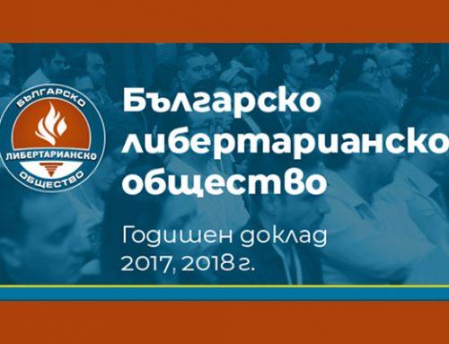 Годишен доклад на БЛО 2017-2018